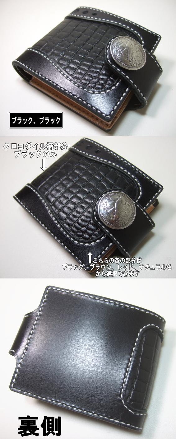 革財布・二つ折り2w-005