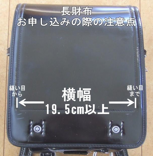 ランドセルリメイクl-003(長財布)