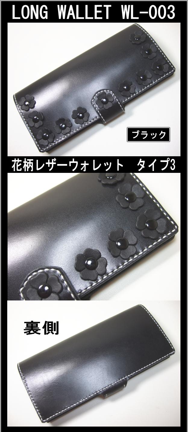 長財布wl-003