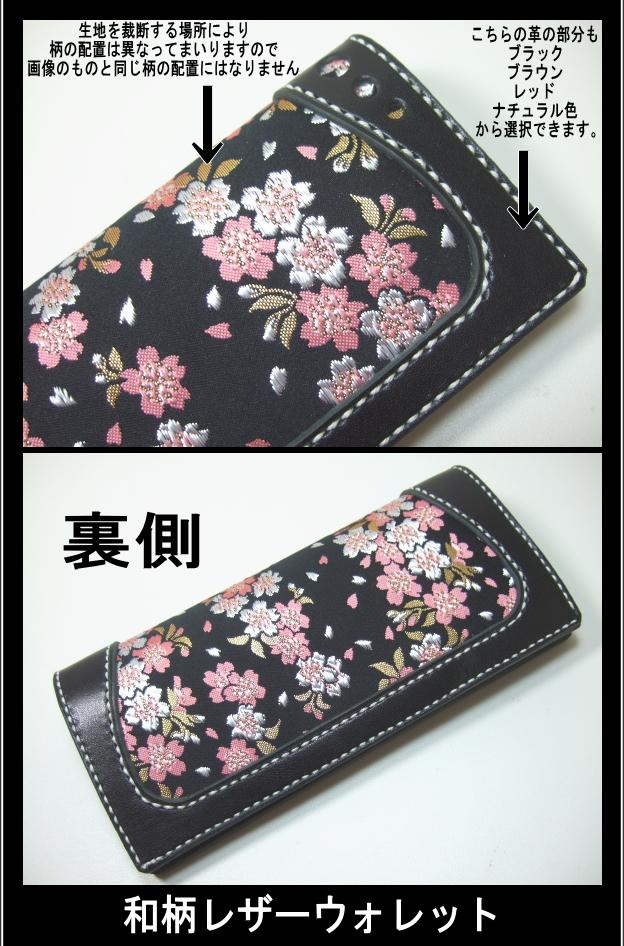 長財布wl-008